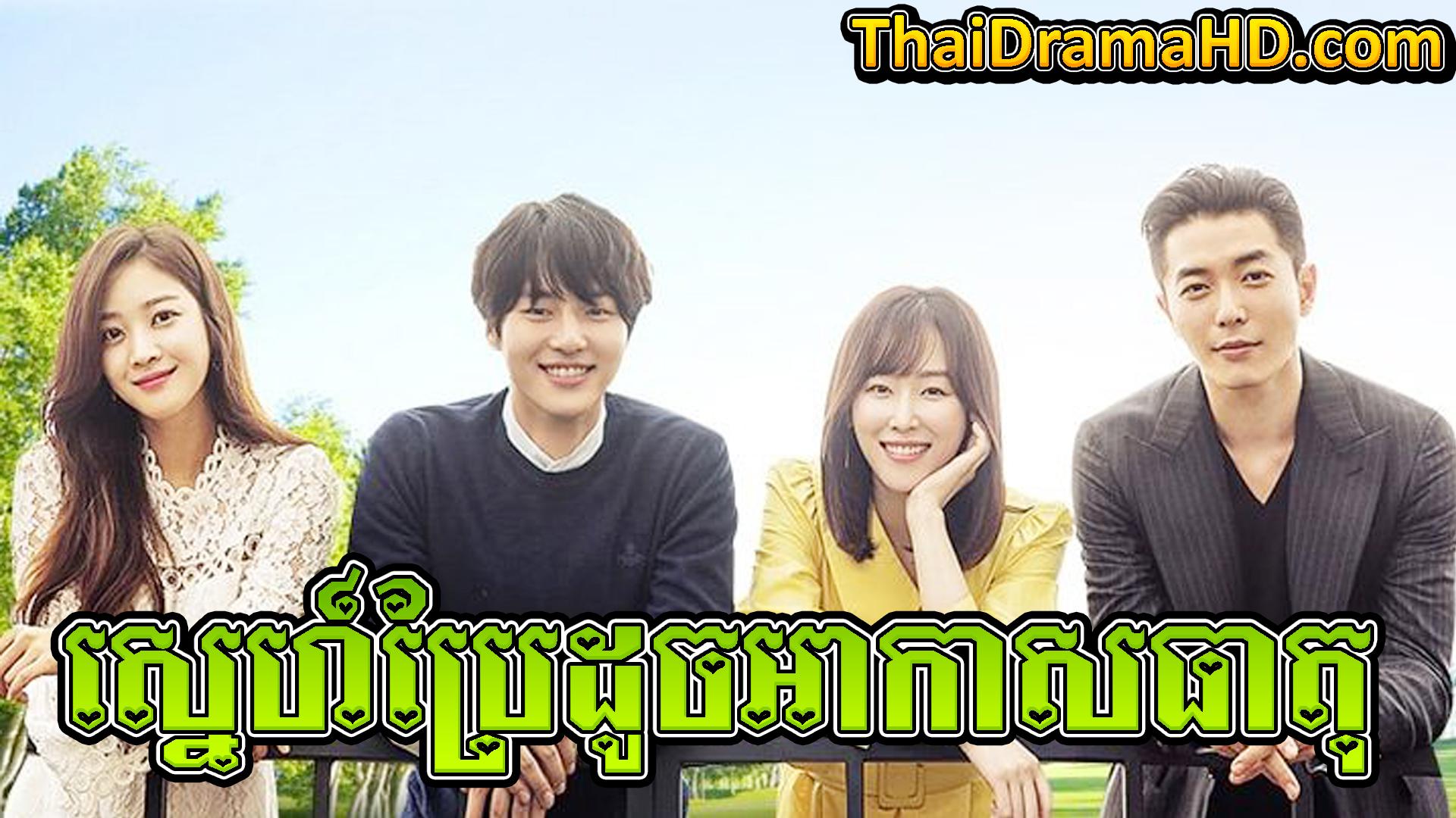 Sne Prae Doch Akastheat | Thai Drama | Khmer Movie | Phumikhmer | movie-khmer | video4khmer | khmotions | kolabkhmer | khmer drama | ksdrama | cookingtips | roscheat | khmertimeskh | khmerkomsan | phumi7 | merlkon | film2us | movie2kh | sweetdrama | khmercitylove | khreplay | tvb cambodia drama | ckh7 | srokthai | phumimedia | phumi8 | khmer avenue | khmer search | Soyo | khmerfans