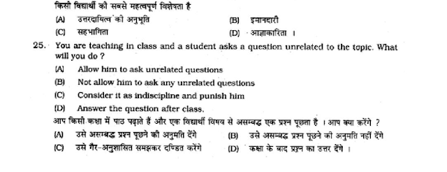 child pedology test paper,Pedagogy test paper for ctet,Important Questions for ctet,
