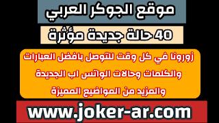 40 حالة جديدة مؤثرة وجميلة للواتس آب 2021 - الجوكر العربي