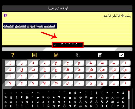 Comment utiliser le clavier