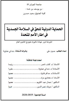 أطروحة دكتوراه: الحماية الدولية للحق في السلامة الجسدية في إطار الأمم المتحدة PDF