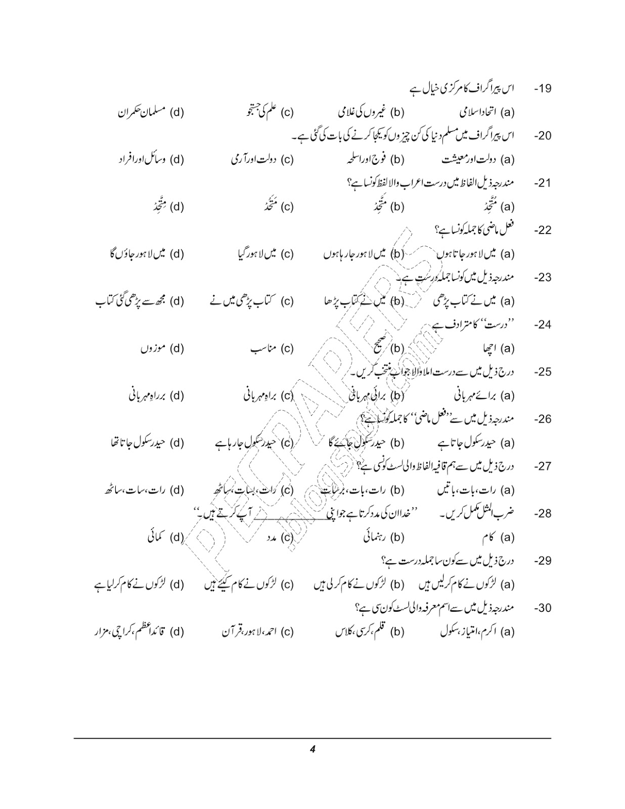 medium resolution of Essay about book and reading urdu
