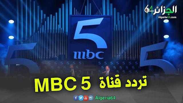 """تردد قناة """" Mbc 5 - ام بي سي 5"""" الموجهة لدول المغرب العربي على قمر نايل سات"""