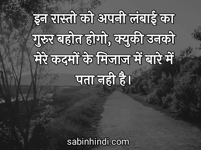 Thoughts-in-hindi-life