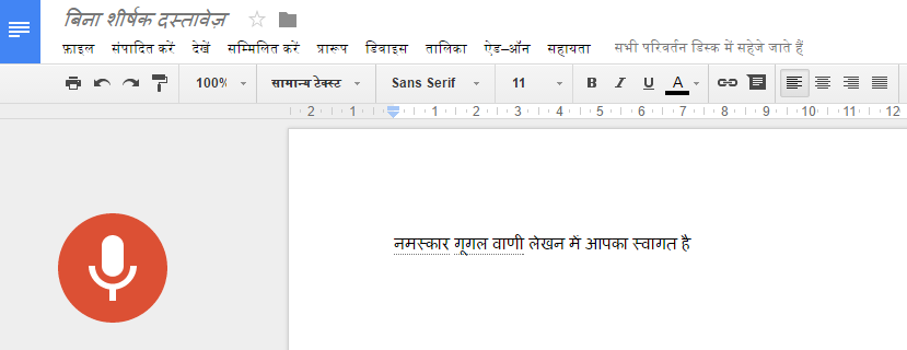 google voice typing hindi rajbhasha.net 4
