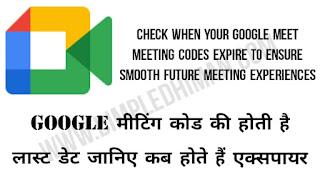 Google ने बताया कि गूगल मीट कोड कैसे एक्सपायर होते हैं - डिंपल धीमान