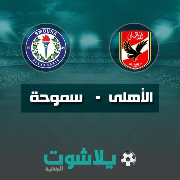 مشاهدة مباراة الاهلي وسموحة بث مباشر اليوم 11-03-2020 في الدوري المصري