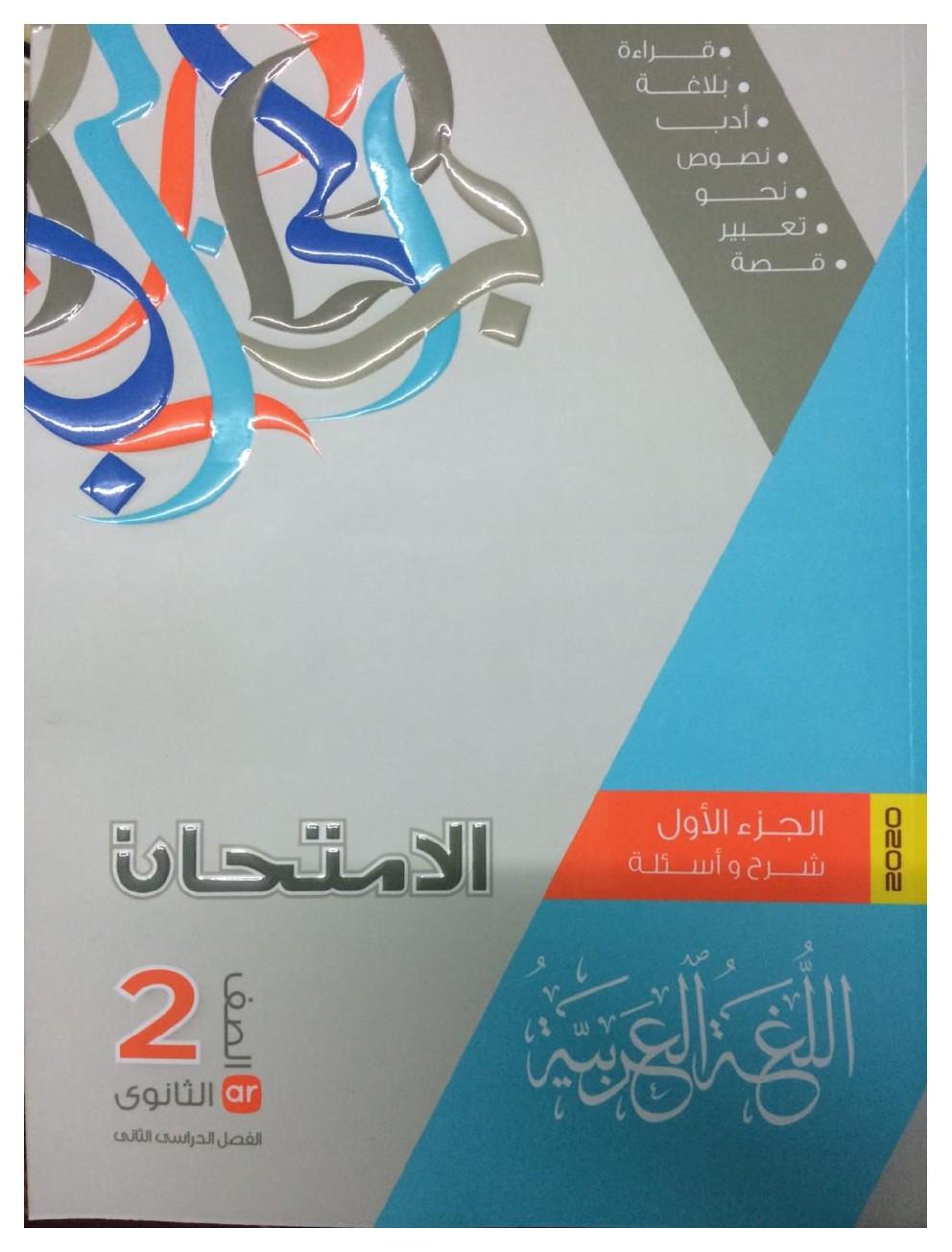 تحميل كتاب الامتحان فى اللغة العربية للصف الثانى الثانوى الترم الثانى2020 pdf
