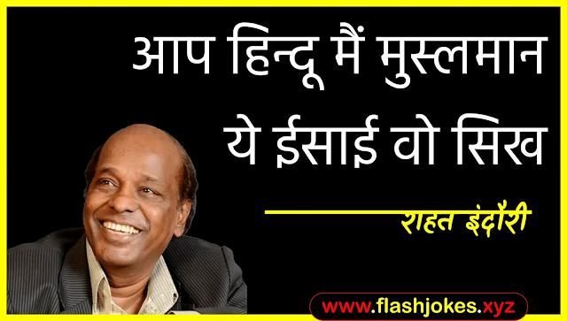 Dr. Rahat Indori - Aap Hindu Main Musalman Ye Isaai Wo Sikh