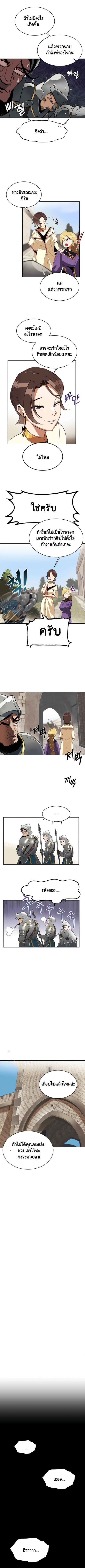 The Lazy Prince Becomes A Genius - หน้า 5