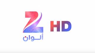 قناة زي الوان بث مباشر - Zee Alwan Live En Direct
