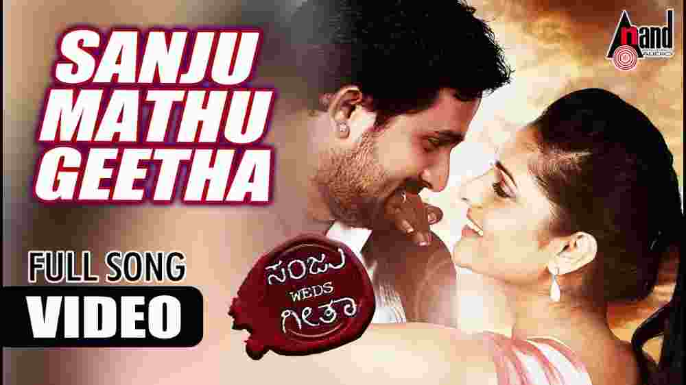 Sanju Mattu Geetha Lyrics - Sonu Nigam