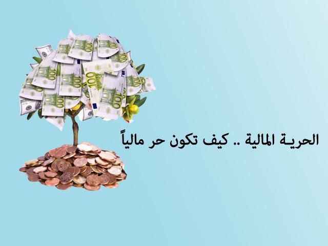 الحرية المالية .. كيف تكون حر ماليا