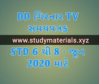 dd girnar home learning timetable 2020