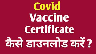 Covid vaccine Certificate, download