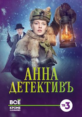 HOLLYWOOD SPY: PREMIUM SPOTLIGHT ON RUSSIAN 19TH CENTURY COSTUME