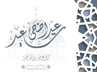 صور خلفيات عيد الاضحي 2021 بطاقات معايدة عيد اضحي سعيد