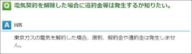 東京ガスの電気の解約