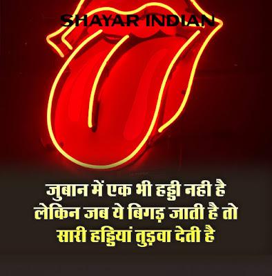 Zuban Shayari in Hindi - Funny Status