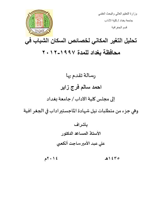 تحليل التغير المكاني لخصائص السكان الشباب في محافظة بغداد للمدة ١٩٩٧-٢٠١٢ ، رسالة ماجستير - أحمد سالم فرج.pdf