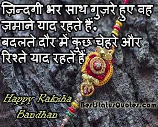 rakhi hindi status