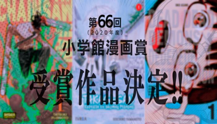 Ganadores 66 Premios Manga Shogakukan
