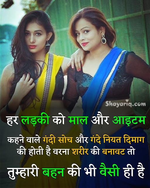 Hindi motivational shayari, girl shayari, bad boy shayari, photo shayari
