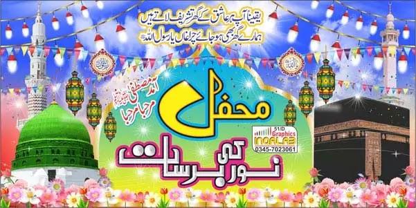 Mifle Noor ki barsat design cdr file free download