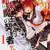 "Light Novel ""Shinmai Maou no Testament"" mendapat adaptasi anime"