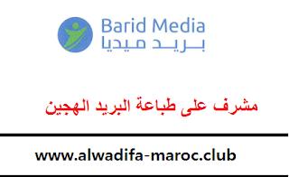بريد ميديا - مباراة توظيف مشرف على طباعة البريد الهجين