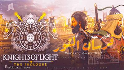 لعبة  فرسان النور Knights of Light لعبة عالم مفتوح RPG من تطوير فريق مصري