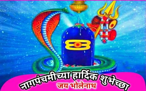 नागपंचमी ची माहिती | Nagpanchami Information Marathi | सण | त्यौहार | परंपरा