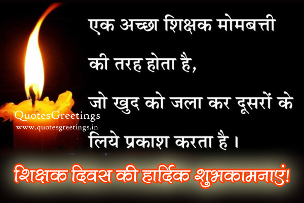 Teachers day inspiring quotes hindi thoughts wishes with image teachers day inspiring quotes in hindi for wishing on whatsapp best hindi thoughts for teachers teachers day hindi whatsapp status and images m4hsunfo
