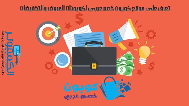 تعرف على موقع كوبون خصم عربي لكوبونات العروض والتخفيضات