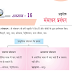 Topics Wise class 10 science notes in Hindi   class 10 science notes in Hindi