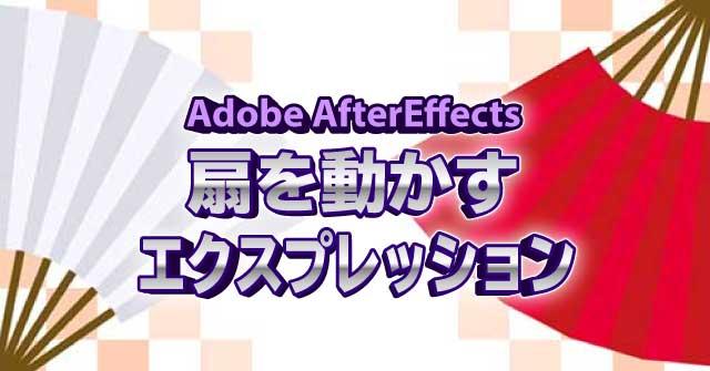 扇(おうぎ)を動かすエクスプレッション AfterEffects CC 使い方