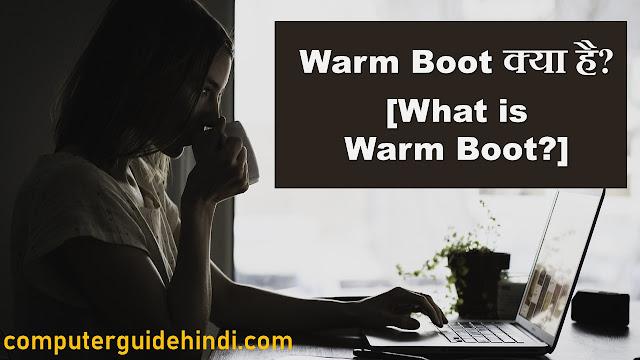 वार्म बूट क्या है? [What is Warm Boot?]