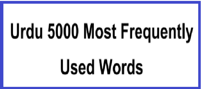Urdu 5000 Most Frequently Used Words