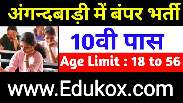 anganwadi recruitment 2019 20