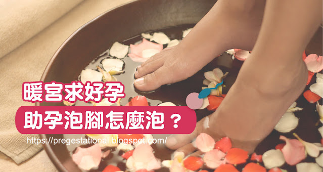 暖宮助孕前置作業:每天20分鐘【泡腳】求好孕!
