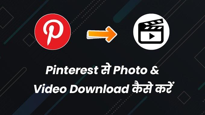 Pinterest से Photo & Video डाउनलोड कैसे करें ?