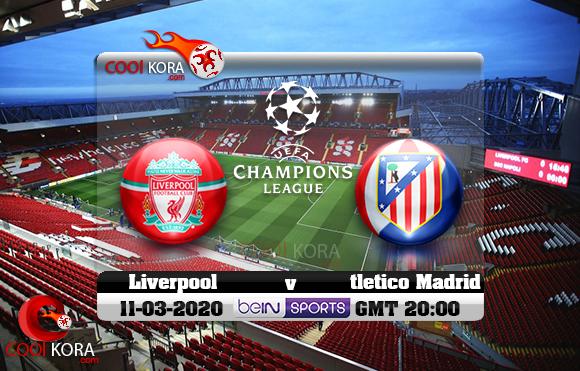 مشاهدة مباراة ليفربول وأتلتيكو مدريد اليوم 11-3-2020 في دوري أبطال أوروبا