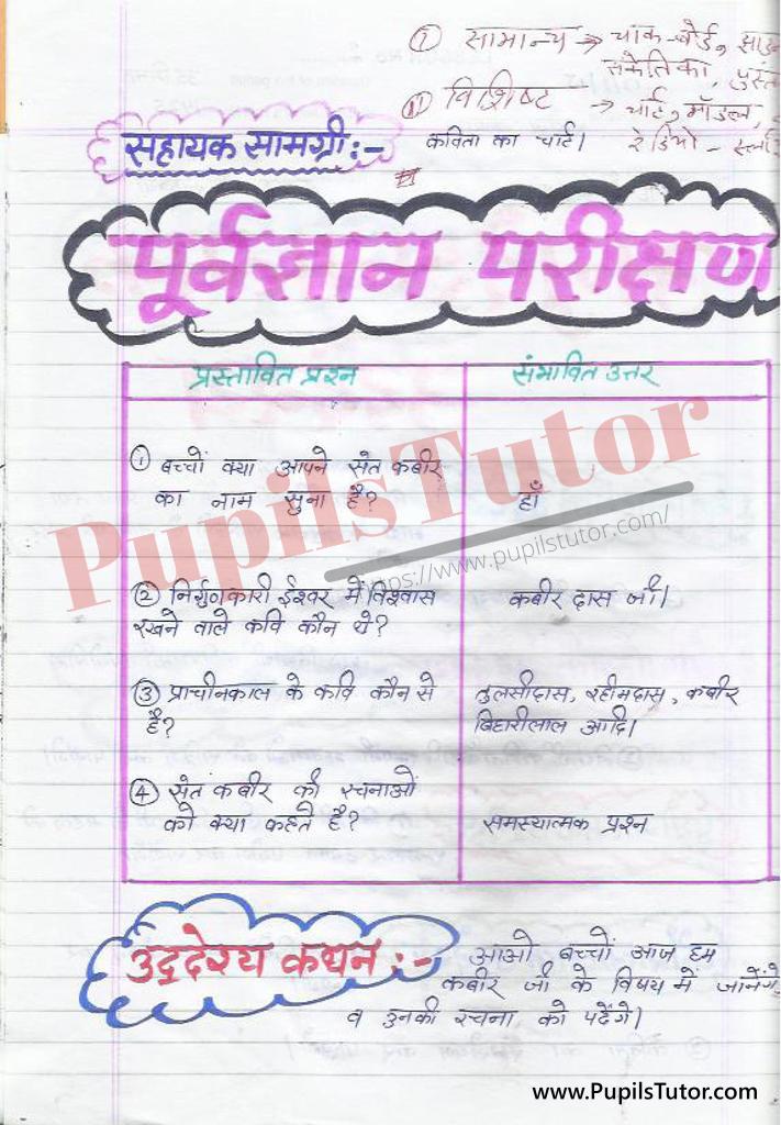 बीएड ,डी एल एड 1st year 2nd year / Semester के विद्यार्थियों के लिए हिंदी की पाठ योजना कक्षा 6 , 7 , 8, 9, 10 , 11 , 12   के लिए कवी कबीर दस जी टॉपिक पर