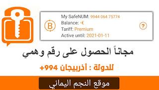 شرح تفعيل الواتساب برقم +994 - برنامج ارقام وهميه أذربيجان واتساب وفيس بوك وتويتر مجاناً