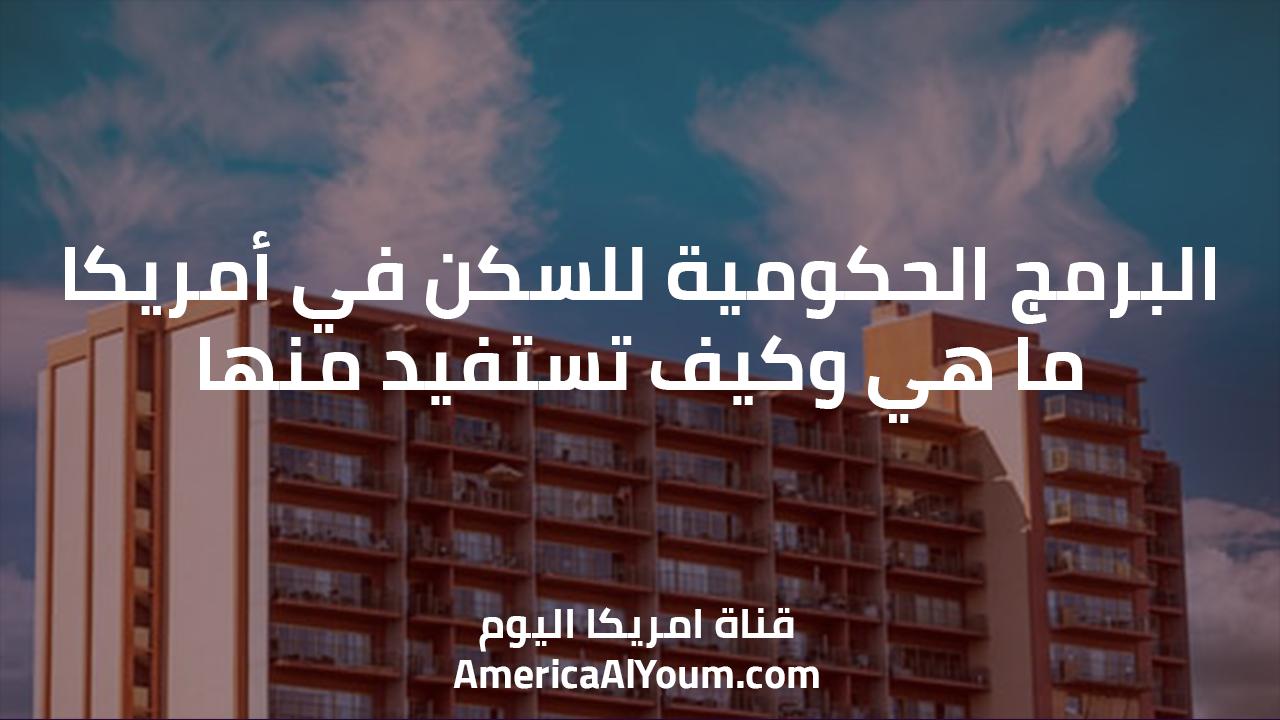 البرمج الحكومية للسكن في أمريكا.. ما هي وكيف تستفيد منها