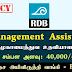 முகாமைத்துவ உதவியாளர் (Management Assistant) - பிரதேச அபிவிருத்தி வங்கி (RDB)