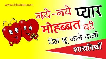 नए नए प्यार मोहब्बत की दिल छू जाने वाली शायरियाँ  | Naye Naye Pyar Mohabbat Ki Dil Chu Jane Wali Shayariya | Love Shayari