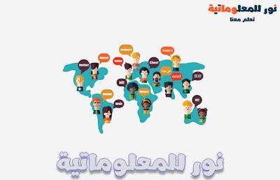 انشاء موقع ويب,انشاء موقع الكتروني,انشاء موقع مجاني,انشاء موقع,كيفية انشاء موقع ويب خاص بك,انشاء موقع ويب مجاني,انشاء موقع الكتروني مجاني,انشاء موقع الكتروني مجاني بالعربي,موقع,كيفية انشاء موقع الكتروني والربح منه,انشاء موقع الكتروني wordpress,انشاء موقع وورد بريس,انشاء موقع مجانا,انشاء موقع مجاني خاص,انشاء موقع مجاني متطور,تصميم موقع,بناء موقع ويب,انشاء,انشاء موقع مدفوع,انشاء موقع ووردبريس,طريقة انشاء موقع,إنشاء موقع ويب,أنشاء موقع ويب,انشاء مواقع,إنشاء موقع مجاني,انشاء موقع wordpress,نور للمعلوماتية