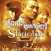Shaolin 2011 (ភ្លើងឆេះវត្តសៅលីញថ្មី)