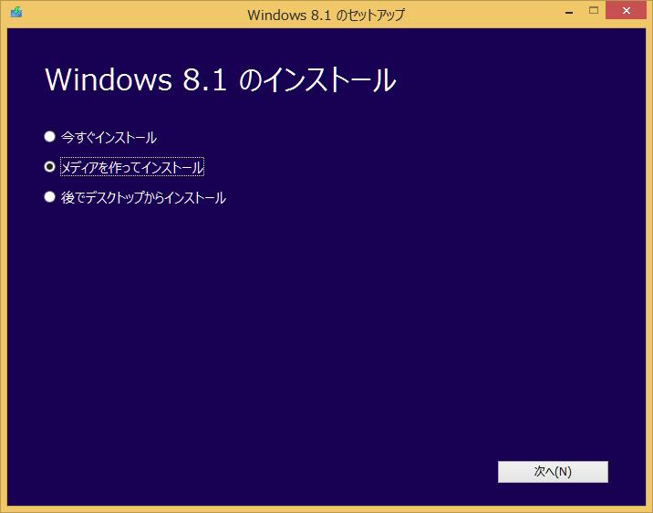 Windows 8.1 のインストールメディアを作ったが… -1